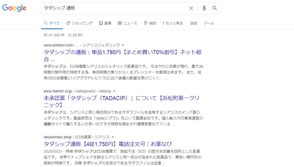 タダシップ 通販の検索結果