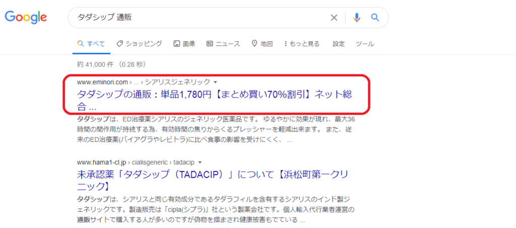 タダシップの検索結果(ネット総合病院に赤丸)