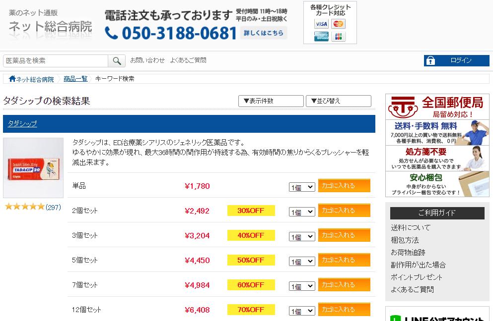 検索結果と通販価格